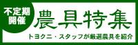 農具特集 総合ページ