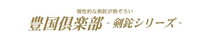 TOYOKUNI倶楽部 剣鉈