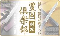 豊国倶楽部 -剣鉈(けんなた)シリーズ-