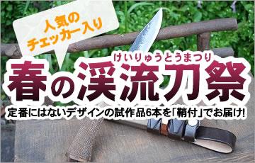 春の渓流刀祭2 (本店限定開催)