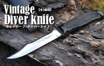 (最終販売)ヴィンテージ・ダイバーナイフ