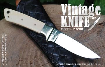 Vintage Knife ヴィンテージナイフ特集 vol.9