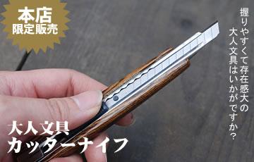大人文具 カッターナイフ(カリンコブ・メープル・黒檀)