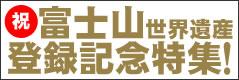 【祝】富士山世界遺産登録・記念特集