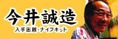 (入手困難)今井誠造ナイフキットを入手しました!