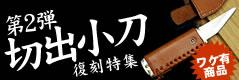 高級切出小刀特集【第2弾】は訳アリ/通販 販売