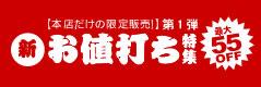 (新)お値打ち特集 第1弾 土佐鍛金茶漆渓流刀-緋-(ひいろ)