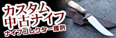 中古ナイフシリーズ