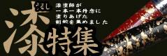 (本店限定)漆剣鉈特集 2014