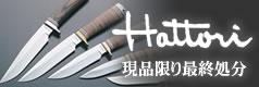 (本店だけ)ハットリナイフ 最終処分!