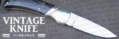 ヴィンテージナイフ特集 2016