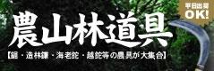 農山林道具特集 2016(全品平日出荷OK)