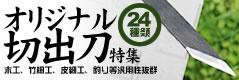 (訳あり)オリジナル切出刀特集【24種類】
