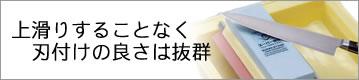 スーパー砥石3点セット(三面台式)専用研ぎ桶付