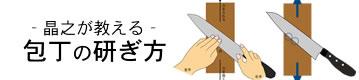 包丁の研ぎ方/通販 販売