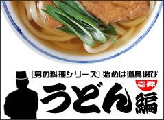 【男の料理シリーズ 壱】うどん編