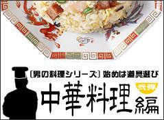 【男の料理シリーズ 弐】中華編