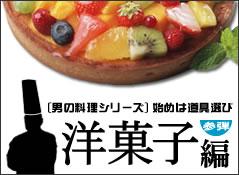 【男の料理シリーズ 参】洋菓子編