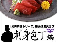 【男の料理シリーズ 四】刺身包丁編