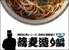 【男の料理シリーズ 五】蕎麦造り編