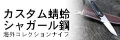 Custom Knife アメリカモデル2013 カスタム蜻蛉 シャガール鋼 ヘアライン仕上げ