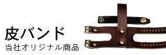 ケース・皮バンド(単品)