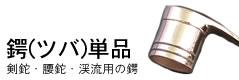 ナイフ製作用鋼材・材料 鍔つば (単品販売)
