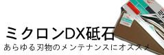 ミクロンDEX砥石