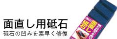ナニワ 面直し用砥石(溝入) QA-0160