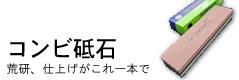 【両面タイプ】 キングコンビ砥石 K-80