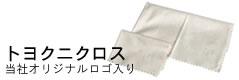 (当社オリジナル)トヨクニ・クロス