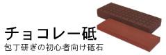 チョコレー砥(チョコレート型ケース入り砥石)#1000