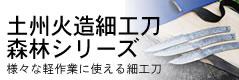 土州火造細工刀 森林シリーズ/通販 販売