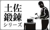 土佐鍛錬シリーズ