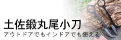 土佐鍛丸尾小刀 壱型・弐型