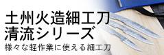 土州火造細工刀 清流シリーズ