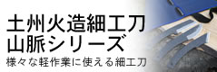 土州火造細工刀 山脈シリーズ/通販 販売