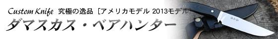 Custom Knife アメリカモデル2013 ダマスカス・ベアハンターL/通販 販売