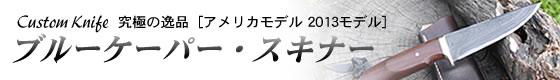 Custom Knife アメリカモデル2013ブルーケーパー・スキナー