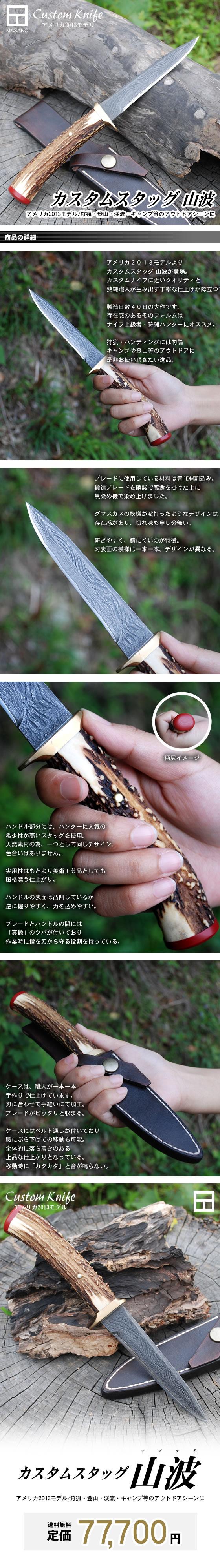 Custom Knife アメリカモデル2013 カスタムスタッグ 山波