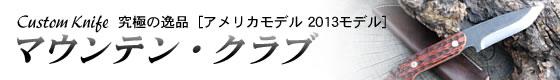アメリカモデル2013 マウンテン・クラブ