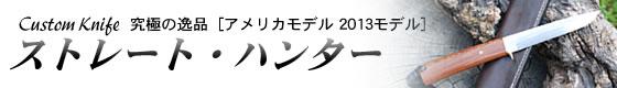 Custom Knife アメリカモデル2013 ストレート・ハンター