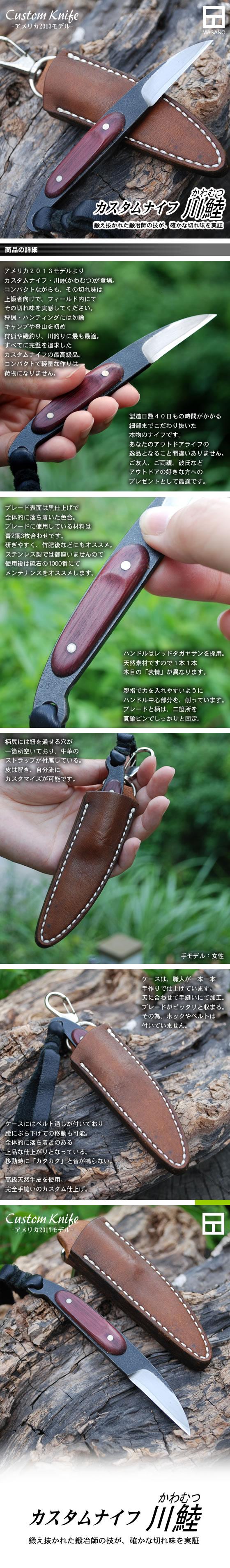 Custom Knife アメリカモデル2013 カスタムナイフ・カワムツ/通販 販売 鍛冶屋トヨクニ