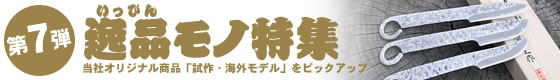 逸品モノ特集【第7弾】土佐渓流四万十刀 鮎・穴子・虹鱒