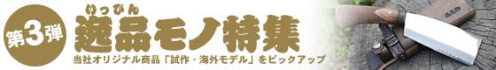 逸品モノ特集【第3弾】 晶之作 土佐鍛登山腰鉈[豆]