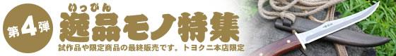逸品モノ特集【第4弾】 豊国作/土佐鍛造海軍刀