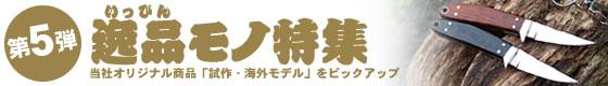 逸品モノ特集【第5弾】 晶之作/カスタム・フィッシングナイフ