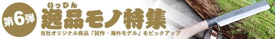 逸品モノ特集【第6弾】土佐鍛竹林鉈