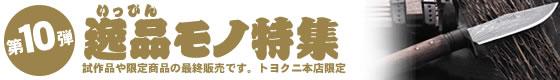 逸品モノ特集【第10弾】讃岐富士