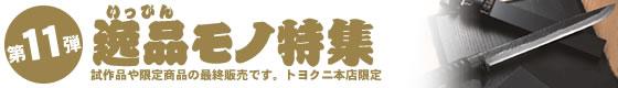 逸品モノ特集【第11弾】維新 海宴刀
